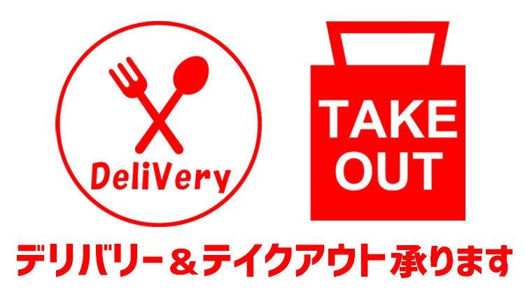 デリバリは3000円以上(約1km、徒歩10分以内)にて承ります。
