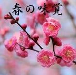 ◇宴コース 3月からのメニュー