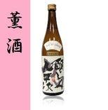 ◆薫酒・・・華やか香りと共に乾杯!ほの甘くて フルーティー。食前酒におすすめ。