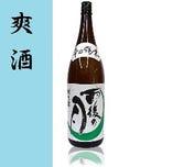 ◆爽酒・・・すっきり、料理の引き立て上手! スッとした軽やかな味わい。辛口ドライ系