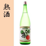 ◆熟酒・・・上質なブランデーのごとく、 黄金色に輝く日本酒。濃厚でまったり。