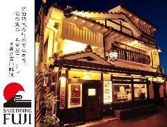 SAKE DINING FUJI (サケダイニング フジ)