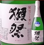 ●獺祭50スパークリング 発泡にごり酒50 ボトル <山口>