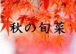 ◆11月の旬菜
