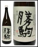 ●勝駒 純米酒<富山>