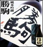 ◆勝駒かちこま 純米吟醸 <富山>