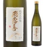 ◆飛露喜 純米大吟醸〈福島〉入荷しました!