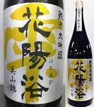 ●花陽浴 純米大吟醸 美山錦 おりがらみ〈埼玉〉