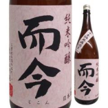 ●而今 純米吟醸 千本錦〈三重〉