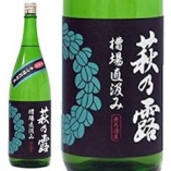 ●萩の露 辛口特別純米 無濾過生原酒<滋賀>