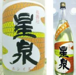●星泉ほしいずみ 純米吟醸 無濾過生原酒 <愛知>