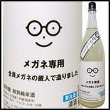 ●萩の鶴 メガネ専用 特別純米〈宮城〉