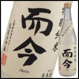 ◆而今 特別純米にごり酒 新酒!<三重>