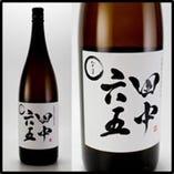 ◆田中六十五 生酒 新酒!<福岡>