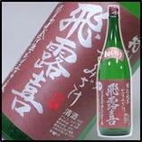 ◆飛露喜ひろき 特別純米 初しぼり かすみざけ 新酒!<福島>