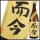 ◆而今 純米吟醸 八反錦 無濾過生<三重>