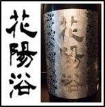 ◆花陽浴 純米大吟醸 八反錦48% おりがらみ生<埼玉>