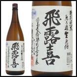 ◆飛露喜 特別純米 無濾過生原酒<福島>