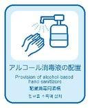 ●アルコール消毒液の設置