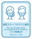 ●接客スタッフのマスク着用