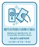 ●店内消毒の強化