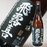 ◆飛露喜 純米吟醸 黒ラベル<福島>