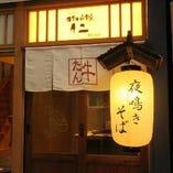 仙台牛たんともつ鍋 牛たん炭火焼き仁 野毛分店