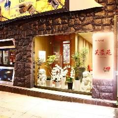 四川料理 芙蓉苑