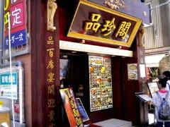 横浜中華街 品珍閣 151品オーダー式食べ放題