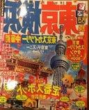 東京横浜るるぶ情報版 掲載