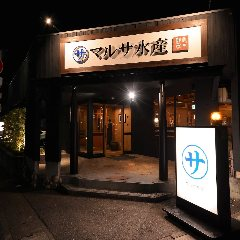 マルサ水産 岐南店