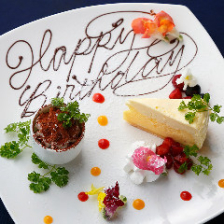 誕生日・記念日を特別な日に致します