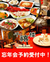 横浜中華街 千禧楼 中国料理