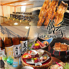 京料理・うなぎ鈴季 春日井店