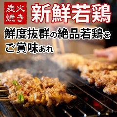地鶏料理 炭火焼鳥 とりだん 京橋店
