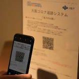 「大阪コロナ追跡システム」のご登録をお願いいたします