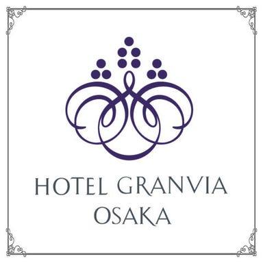 ホテルグランヴィア大阪 日本料理 大阪 浮橋 メニューの画像