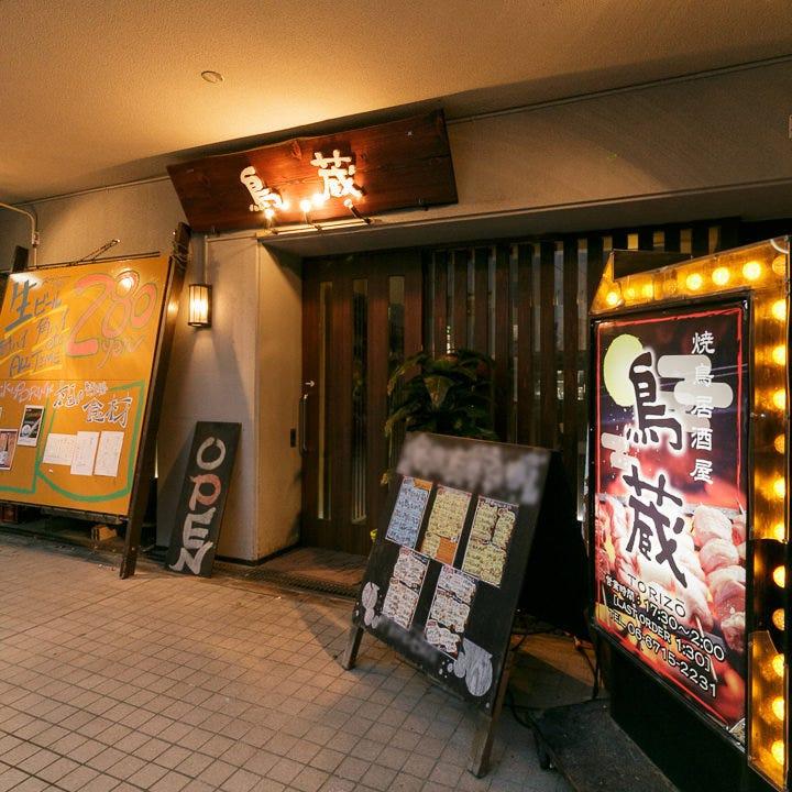 JR桃谷駅から徒歩1分! 深夜2:00まで盛り上がれます♪