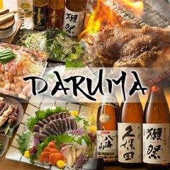 炭火料理 DARUMA(だるま)