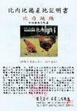 比内地鶏【秋田県】