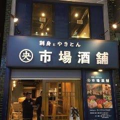 市場酒舗 横須賀中央