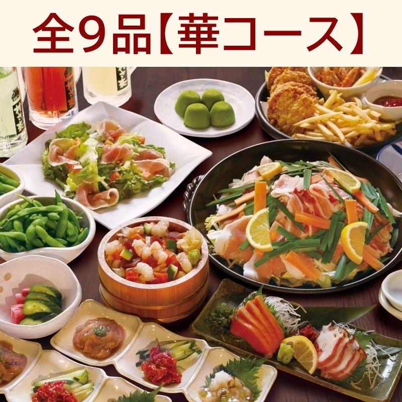 人気第一位『華コース』 2h飲放付 選べるメイン3種~4,000円(税込)