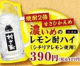 【酎ハイ】 濃いめのレモン酎ハイ