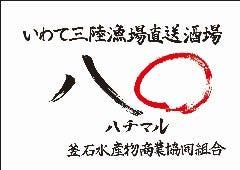 いわて三陸漁場直送酒場 八〇 ~ハチマル 草加本店~