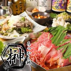 和牛専門店 ろっかく鍋 榊-さかき-