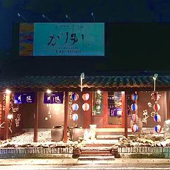 琉球キッチン かりゆし