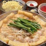 名物 京もつ鍋