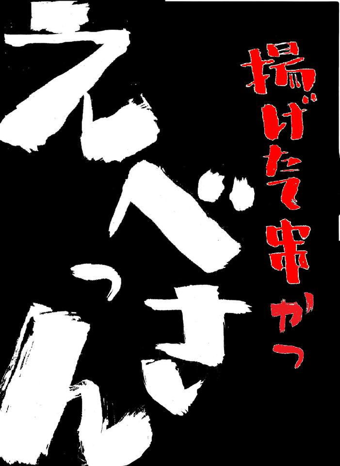 串カツ えべっさん 熊取店