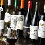 ワインは産地を問わずお料理に合うものを幅広くご用意しました