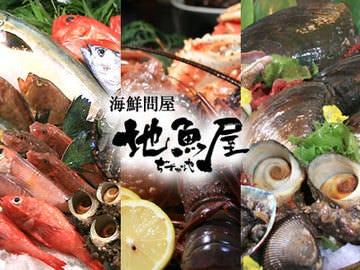 海鲜问屋 地鱼屋 三田店